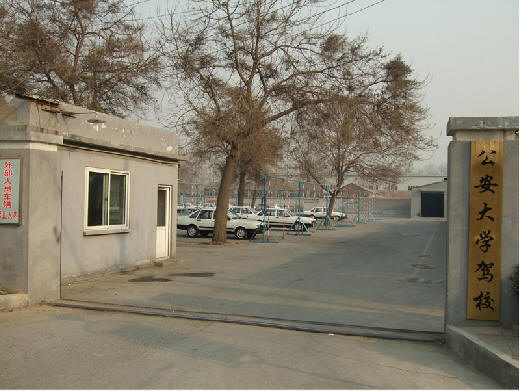 北京学车价格_公安大学驾校C1(手动档小车)周