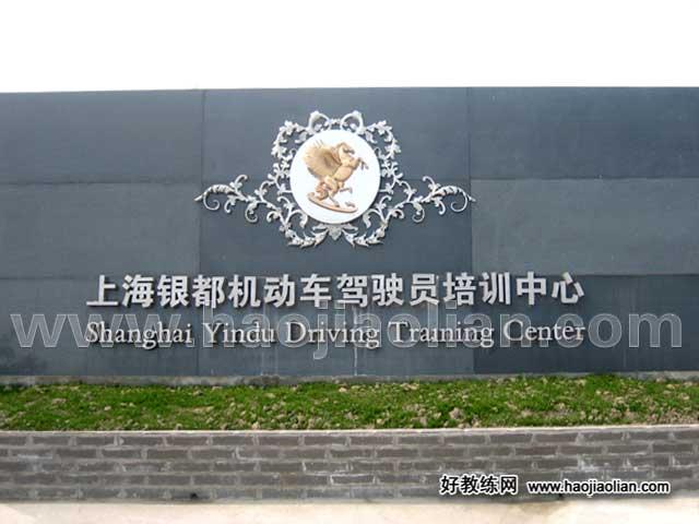 上海银都驾校