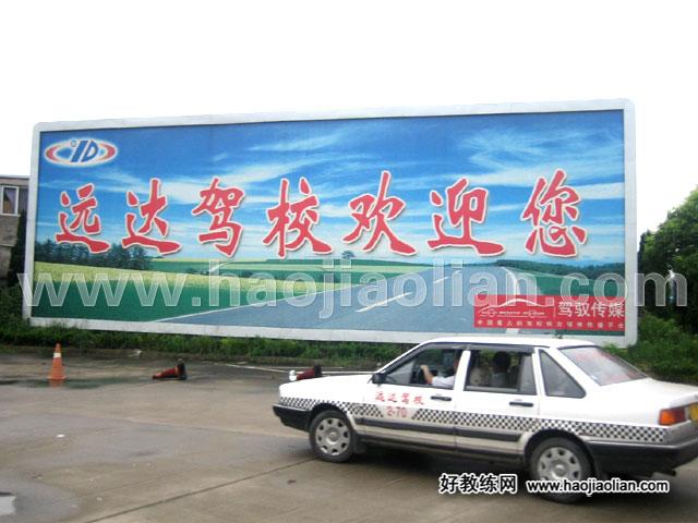 上海远达驾校