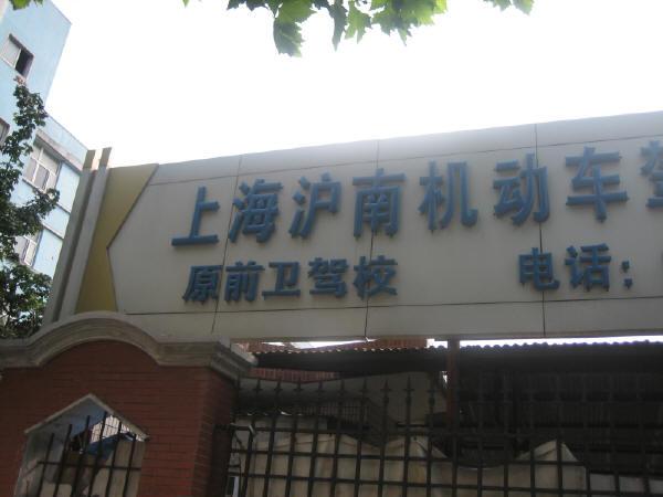上海沪南驾校