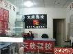 新津志新驾校