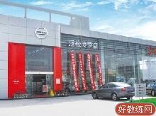 上海浦东冠松东风日产4S店
