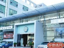 上海冠松上海大众4S店