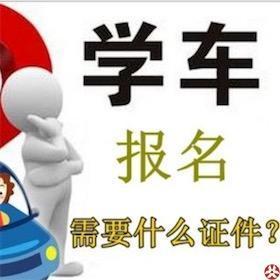 上海学车报名所需条件和证件
