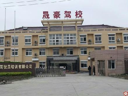 上海晟豪驾校