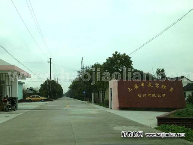 上海申诚驾校