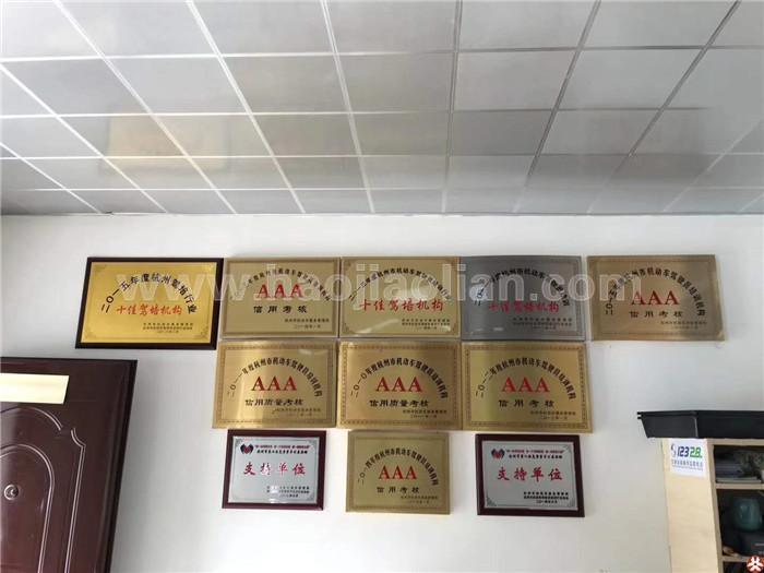 安平新峰驾校网址_万丰驾校首页-杭州万丰驾校欢迎您!