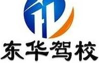上海东华驾校