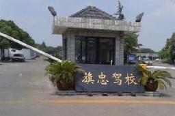 上海旗忠驾校