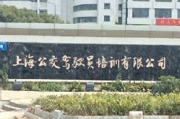 上海公交驾校